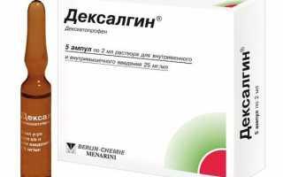 Обезболивающие дексалгин уколы