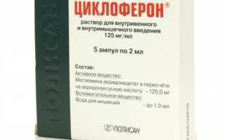 Циклоферон — инструкция по применению таблеток, аналоги