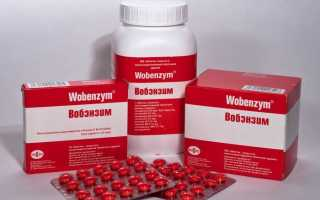 Аналоги препарата вобэнзим