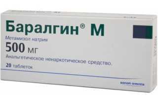 Что сильнее баралгин или кеторол