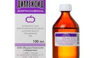 Компресс фурацилин и димексид
