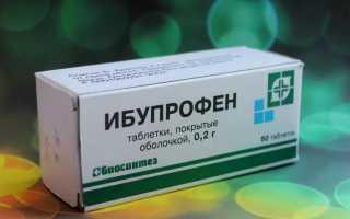 Ибупрофен — аналоги, инструкция по применению, отзывы, дозировки
