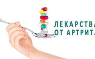 Лекарства при воспалении суставов