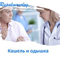 Одышка боль в горле сухой кашель симптомы