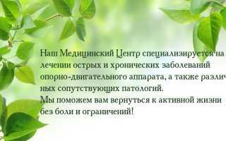 Центр бубновского официальный сайт москва сокольники