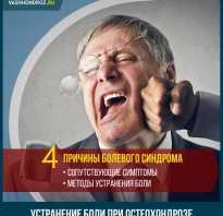Как снять болевой синдром при остеохондрозе