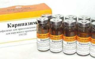 Лечение карипазимом противопоказания