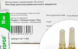 Кеторолак уколы инструкция по применению