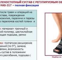 Ортопедический для ног