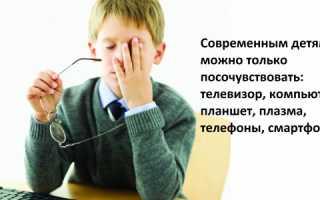 Что делать если дергается глаз у ребенка