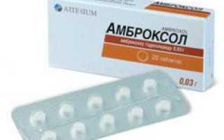 Амброксол — инструкция для детей и взрослых, аналоги подешевле, дозировки, состав