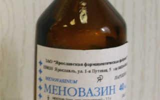 Меновазин можно ли пить