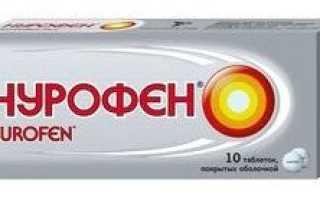 12 дешевых аналогов нурофена — список с ценами для детей и взрослых