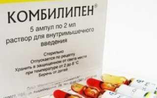 Побочные эффекты комбилипен