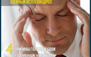 Болит голова от остеохондроза что делать