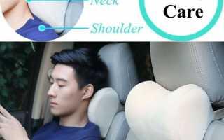 Автомобильная подушка для шеи на подголовник