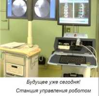 Институт спинальной хирургии в москве