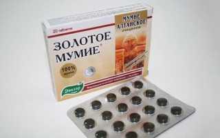 Таблетки мумие как правильно принимать