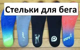 Ортопедические стельки для спортивной обуви