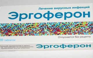9 дешевых аналогов эргоферона — список с ценами в рублях, сравнение