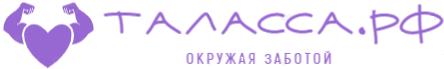 таласса.рф